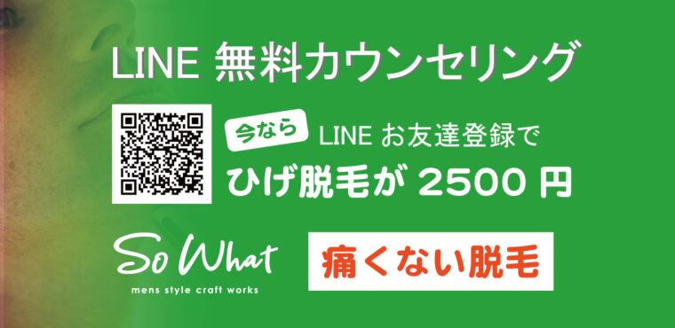 sowhat-line