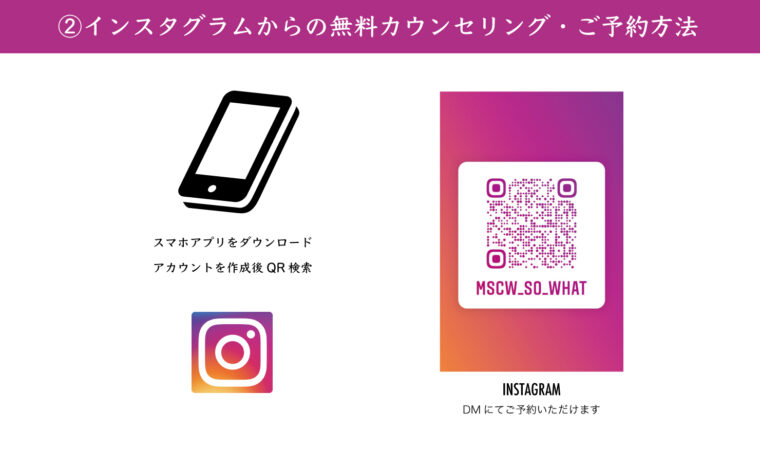sowhat-insta