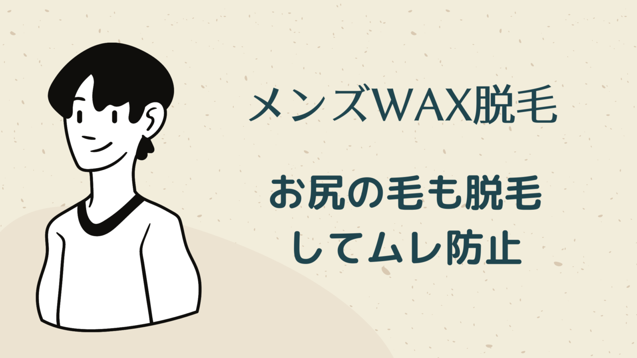 メンズWAX脱毛
