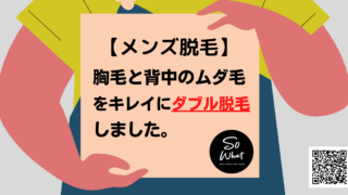 So Whatダブル脱毛